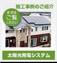 太陽光発電パネルの施工事例
