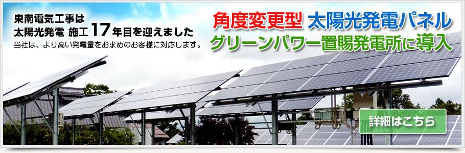 太陽光発電パネル販売・施工の東南電気工事株式会社