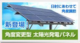 太陽光発電パネル・ペレットストーブの施工事例