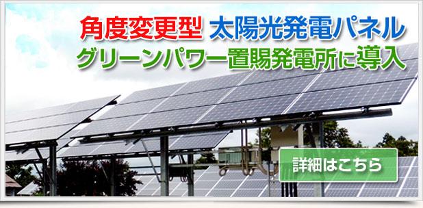 太陽光発電システムの導入の流れ